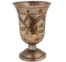 Vintage  Brass Goblet Cup Engraved With Islamic Word