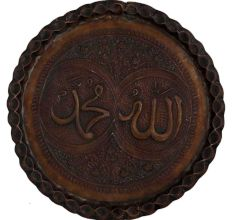 Brass Copper Plate Engraved Arabic inscription Wall Hanging